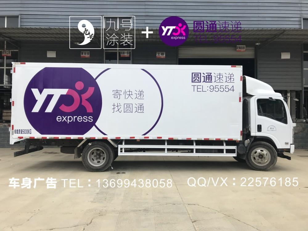 四川成都箱式貨車廣告|噴漆|車貼