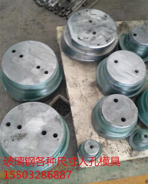 玻璃鋼化糞池井蓋人孔模具,各種型號歡迎定制