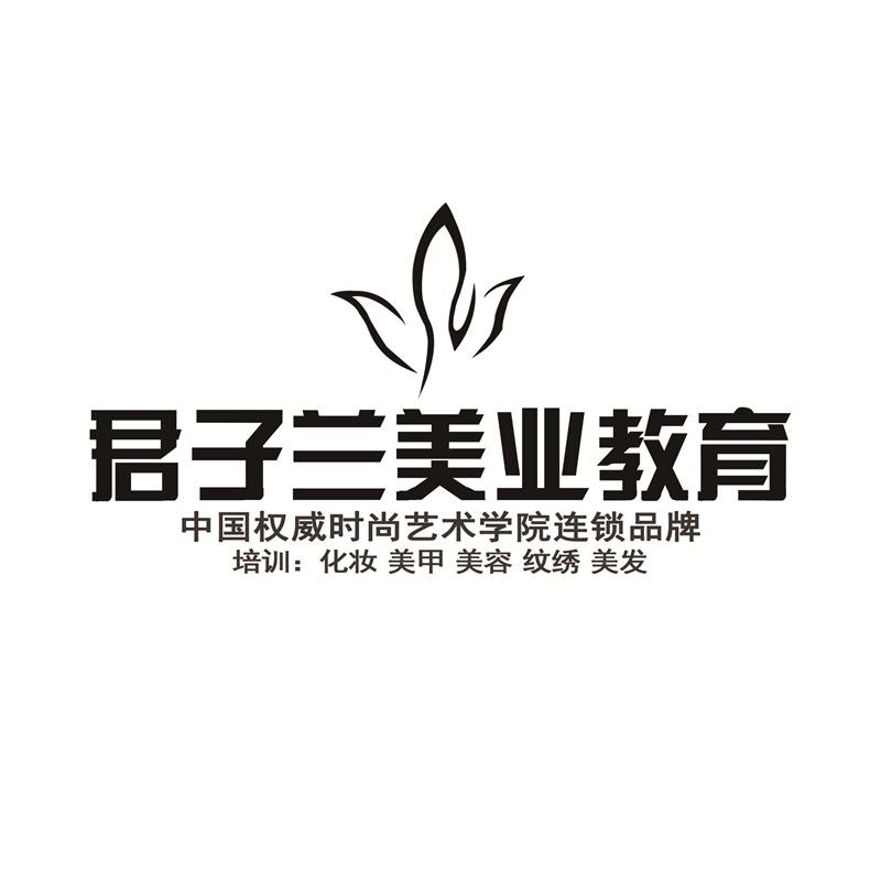 泉州市鲤城区君子兰美容美发职业培训学校