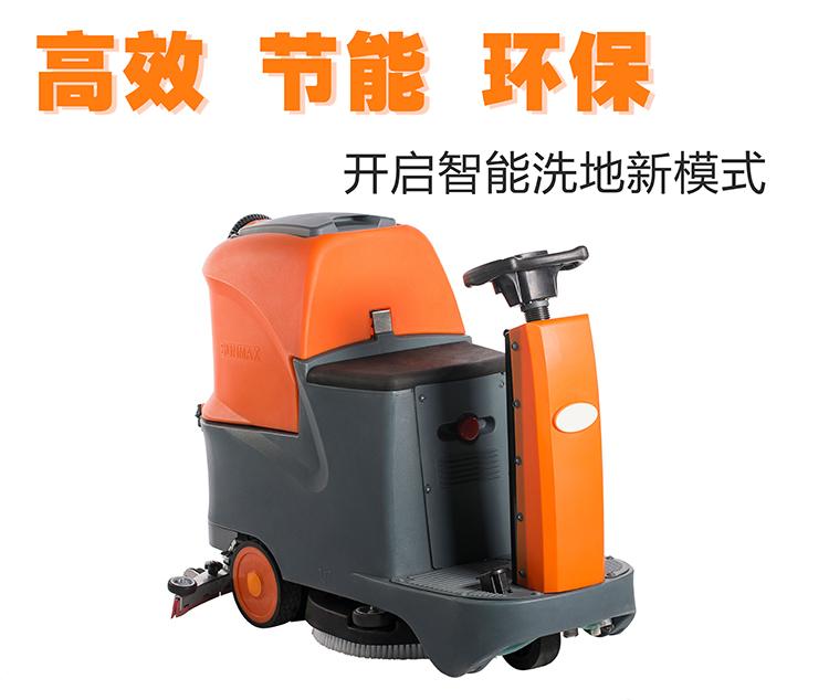 许昌哪里有专业的洗地机_洗地机厂家