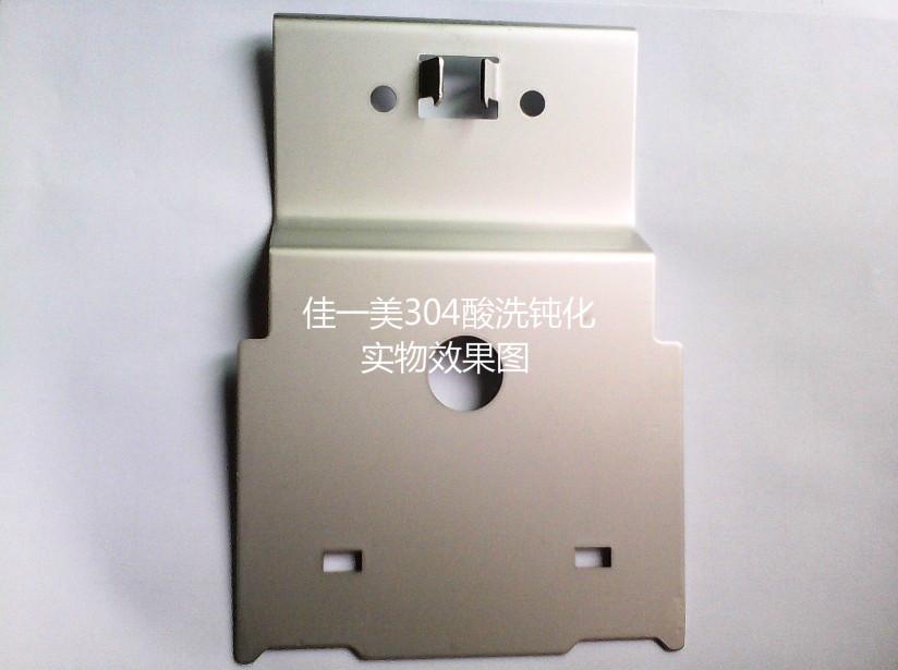 惠州品質好的不銹鋼304除銹批發-不銹鋼酸洗鈍化液