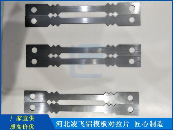 湖南铝模板拉片工厂-河北凌飞拉片生产厂家
