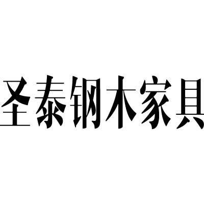 寧夏圣泰鋼木家具廠