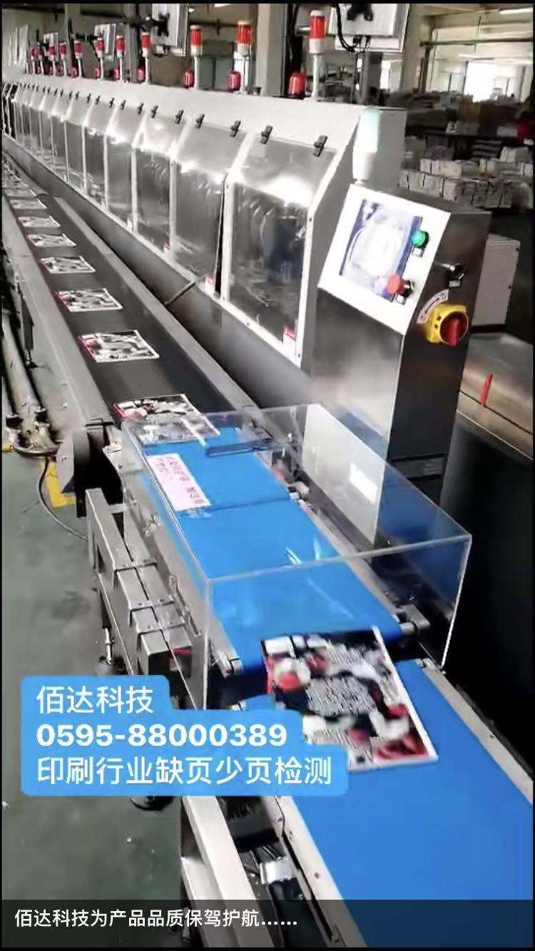 印刷厂检重秤-印刷厂说明书缺页检测解决方案
