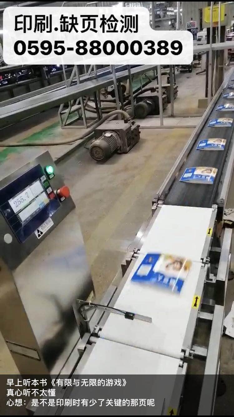 购买销量好的印刷厂书本、说明书缺页自动检重秤优选佰达科技   |福州印刷厂书本检重秤缺页检测