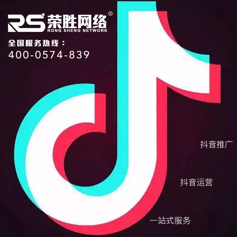 宁波抖音推广宁波抖音代运营_抖音营销_抖音带货抖音短视频