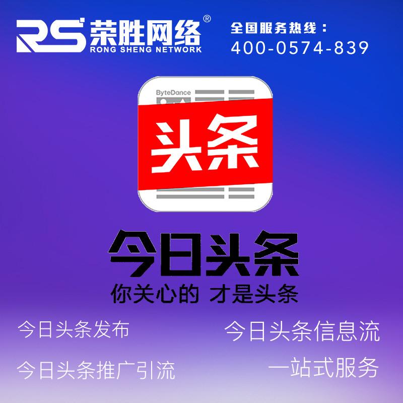 宁波今日头条开户、宁波今日头条推广、宁波今日头条广告投放