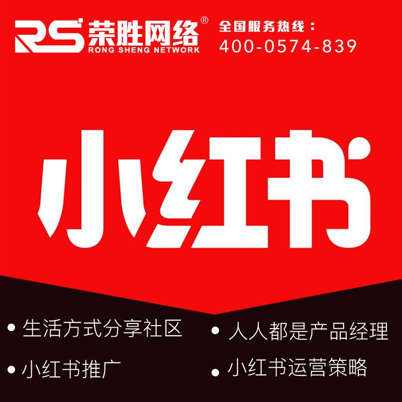 宁波抖音营销推广托管运营-可信的抖音营销推广运营优选荣胜网络
