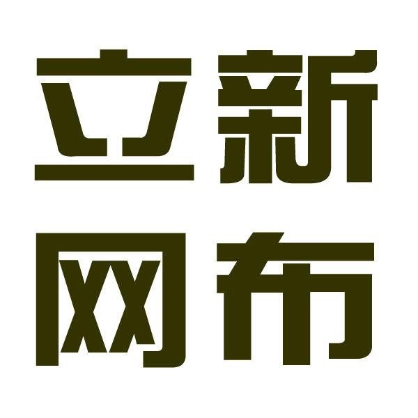 莒南县立新网布厂