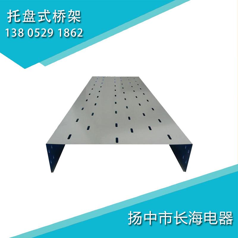 托盘式桥架专业厂家-专业订做托盘式桥架