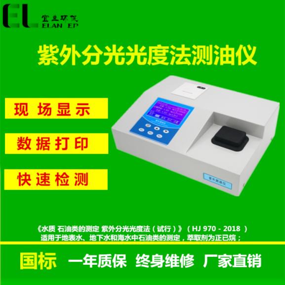 台式紫外测油仪