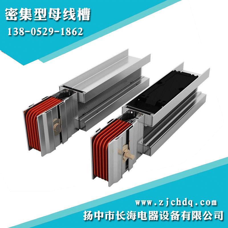 插接式母线槽_买密集型母线槽就来长海电器