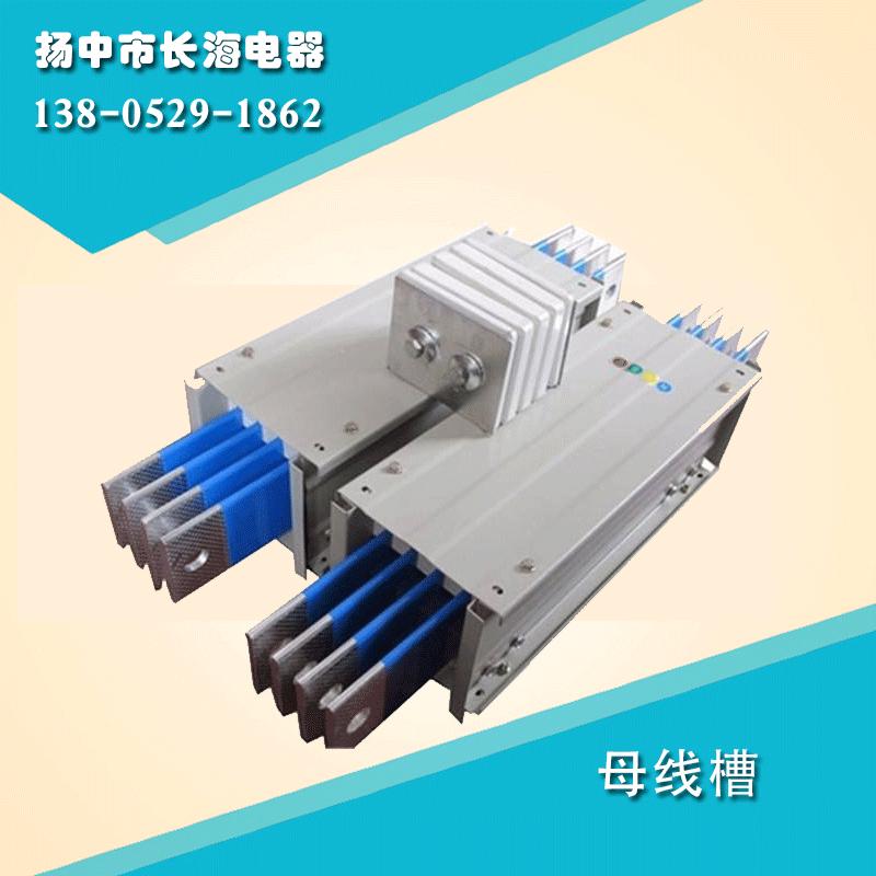 钢铝混合外壳母线槽|镇江报价合理的密集型母线槽厂家推荐