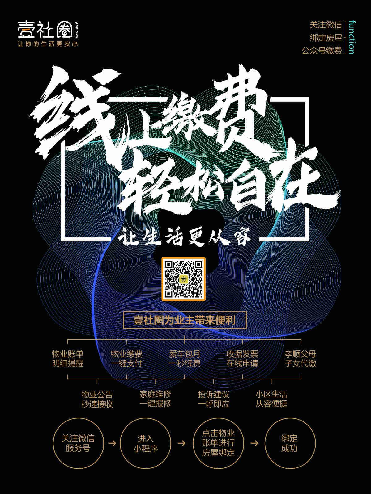 唐山市壹社圈物業管理系統-一道科技專業提供微信繳費物業系統軟件服務