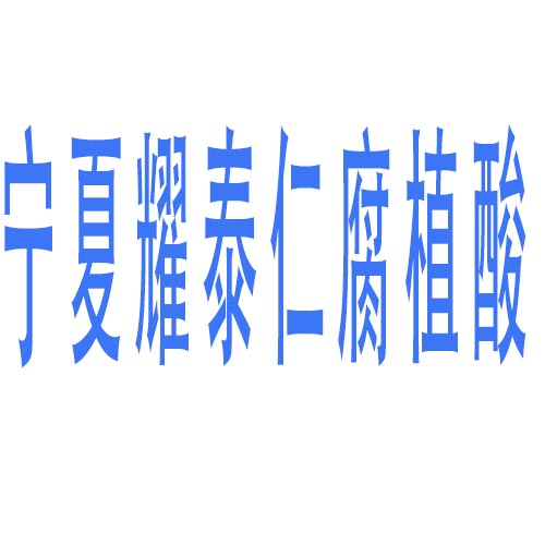 宁夏耀泰仁商贸有限公司