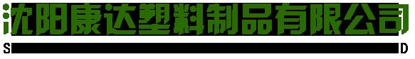 沈阳康达塑料制品有限公司