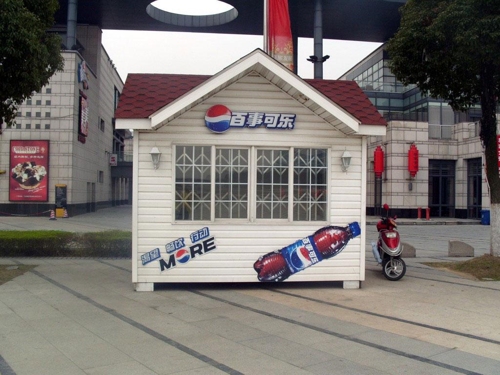 售貨亭價格_上海渙康提供有品質的百事概念售貨亭
