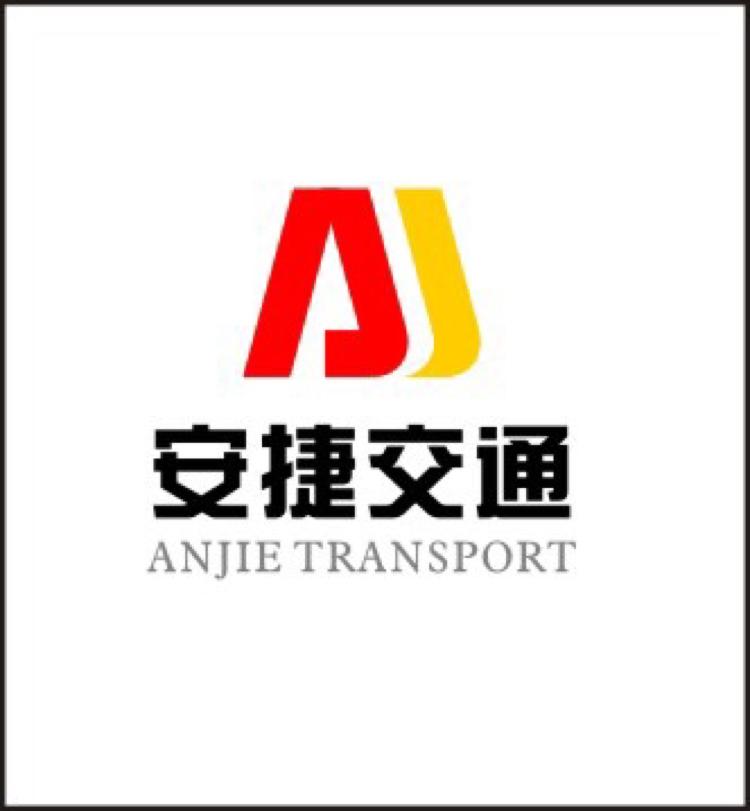 郴州市安捷交通设施有限公司