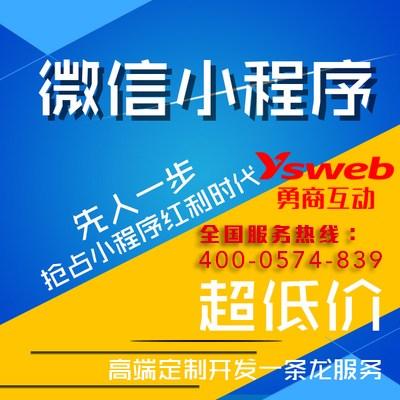 宁波微信小程序开发代理商-宁波微信小程序开发微信商城开发