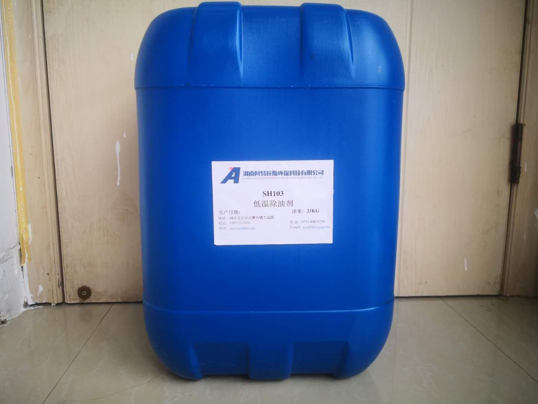 厂家直销常温除油清洗剂降低耗电成本 湖南环保的低温除油清洗剂品牌