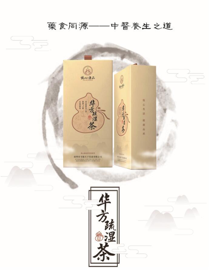 西藏性價比高的華方疏濕茶_深圳口碑好的祛濕茶供應商推薦