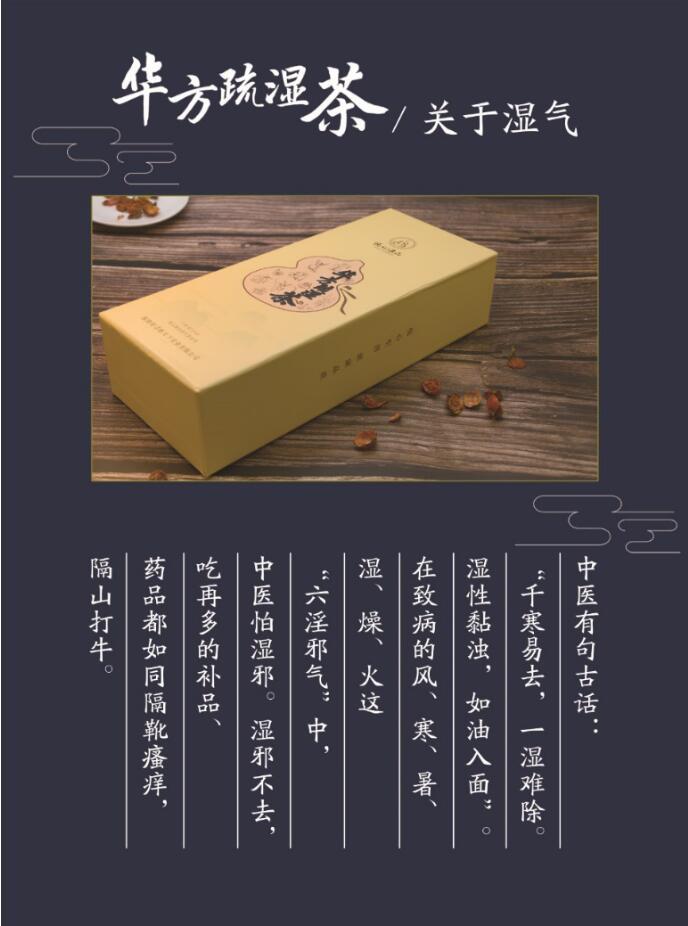 華方疏濕茶市場-深圳口碑好的祛濕茶銷售中