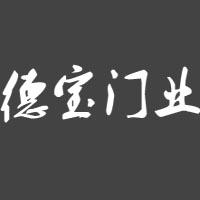 沈阳德宝门业制造有限公司