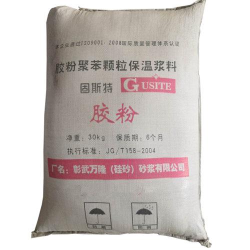 胶粉聚苯颗粒浆料价格-出售阜新超值的胶粉聚苯颗粒保温浆料