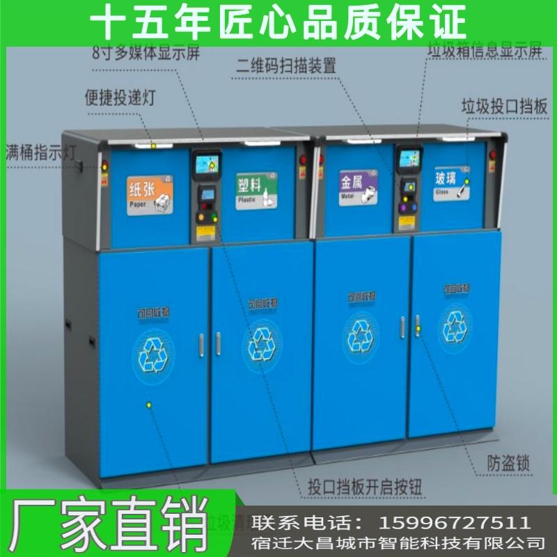 智能环保垃圾分类回收箱自动称重积分兑换