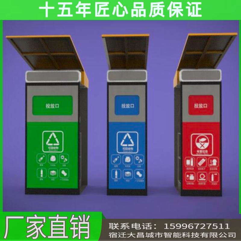 济南智能垃圾分类回收箱-实用的智能垃圾分类回收箱当选宿迁大昌科技