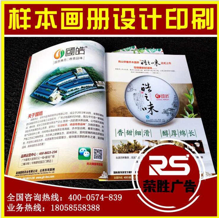 宁波公司画册设计-宁波企业画册设计-宁波产品画册设计