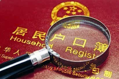 广州专业可靠的入户登记服务  -中山入户办理需要哪些证件