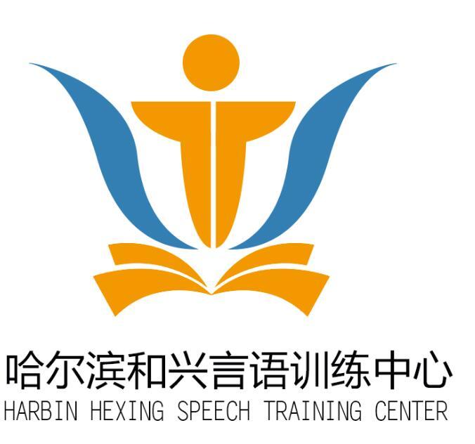 哈尔滨和兴语言训练咨询所