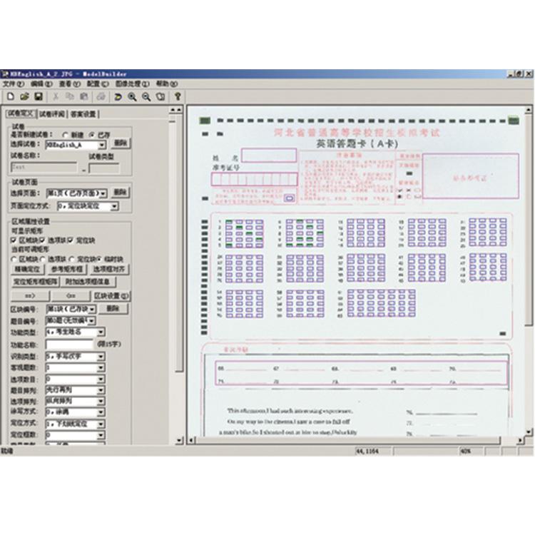 曲麻莱县网上阅卷系统,大学英语阅卷系统,扫描阅卷系统