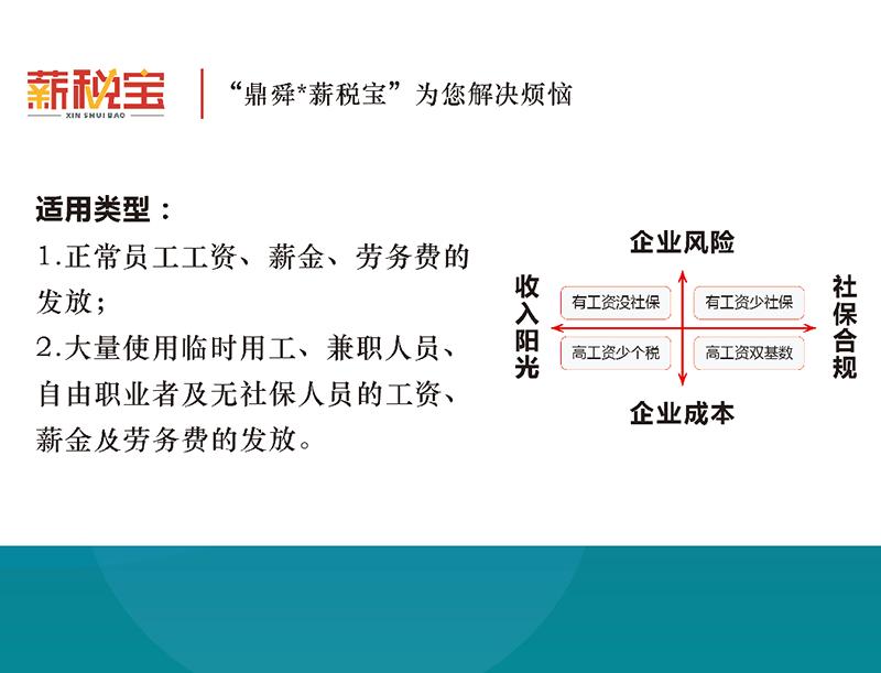 税务筹划|鼎舜集团_资深企业公司-税务筹划