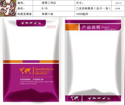 农药包装袋定制-郑州农药包装袋价格行情