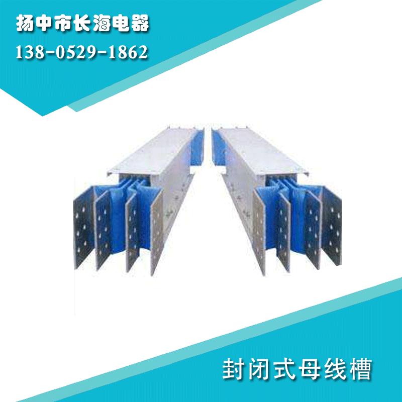 封閉式母線槽廠家供應|供應長海電器口碑好的封閉式母線槽