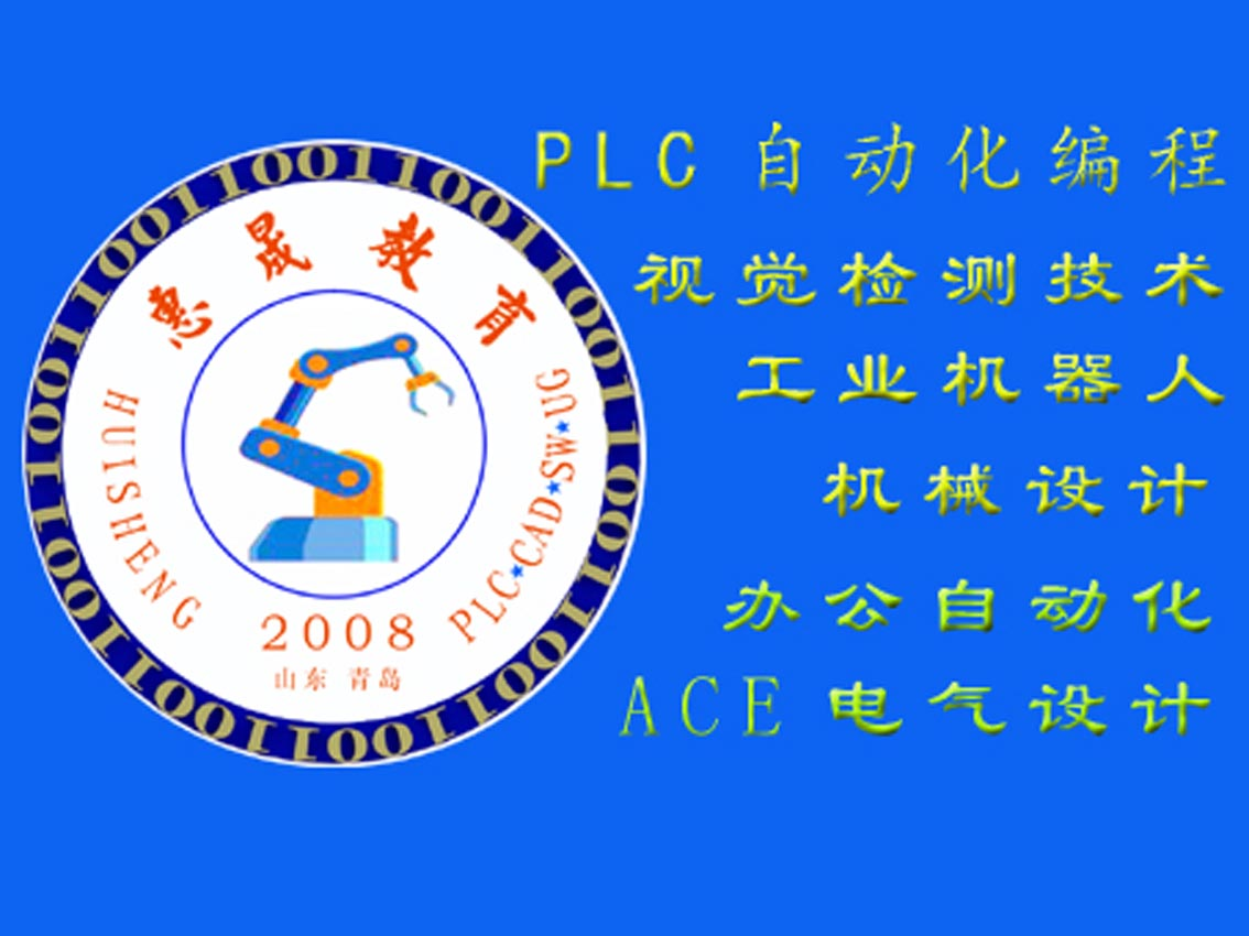 青岛即墨苏家寨周边PLC培训惠晟培训学校