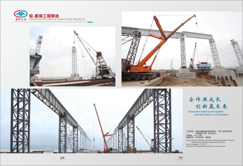 钢结构工程|钢结构施工|钢结构设计找丰源钢结构