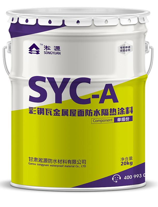 钢结构屋顶防水涂料<淞源防水>彩钢瓦金属屋面防水隔热涂料