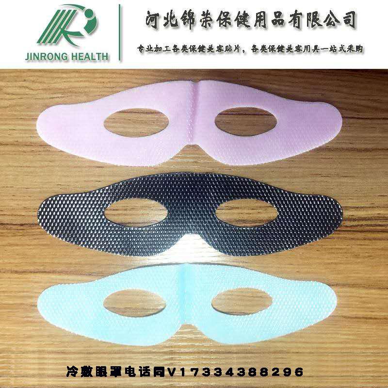 医用冷敷眼罩  冷敷眼睛和热敷眼睛的区别 冰敷眼罩的作用是什