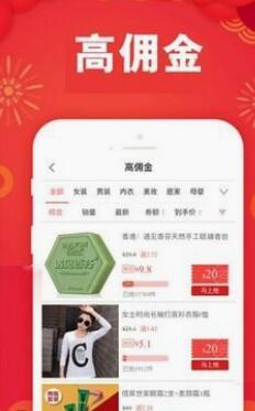 上海市专业的APP优惠券供应商-高质量的分享赚钱APP