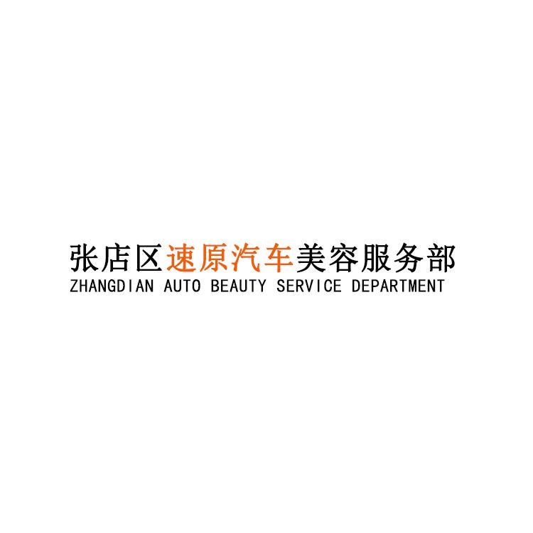 张店区速原汽车美容服务部