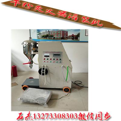 灭火器灌装机生产技术操作过程