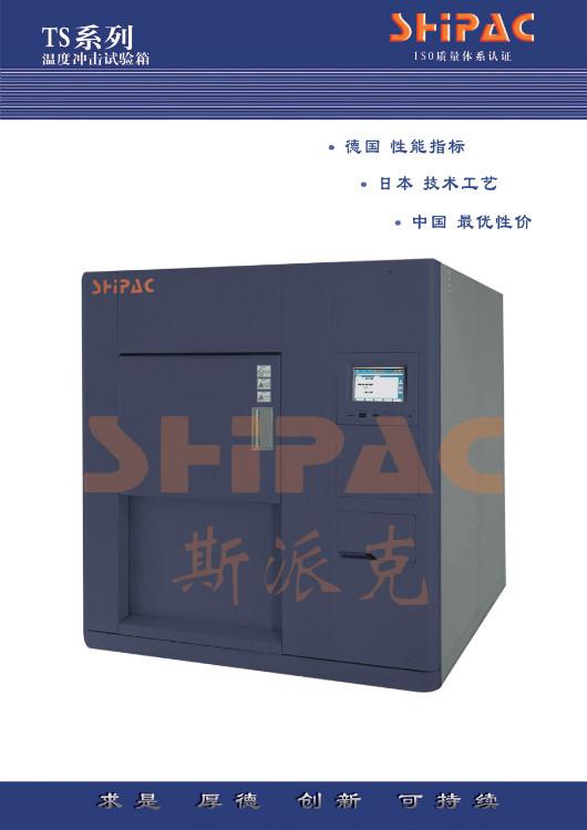 冷热冲击试验箱-高品质采用进口配件-技术方案