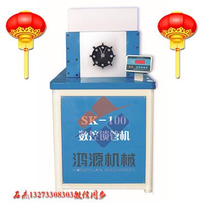 锁管机生产橡胶管扣压机