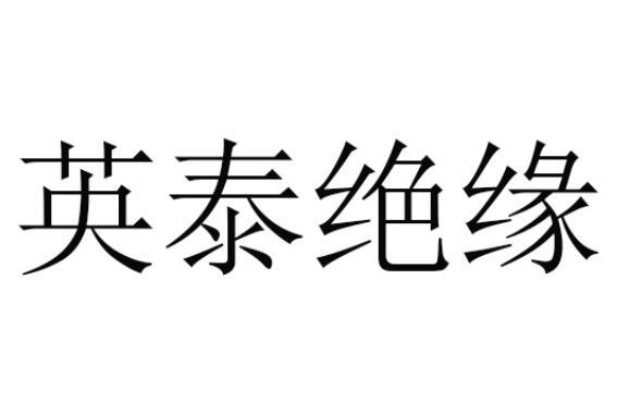 许昌英泰绝缘材料有限公司