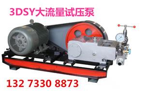鸿源试压泵产品特点指南*