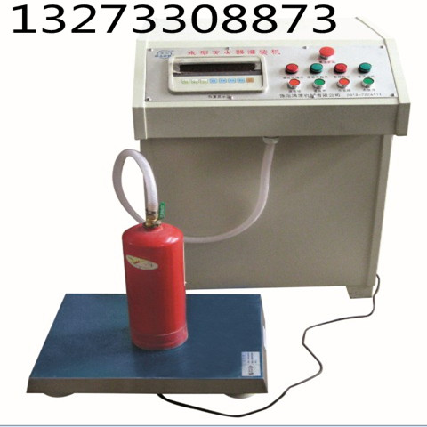 水型灭火器灌装机技术要求*