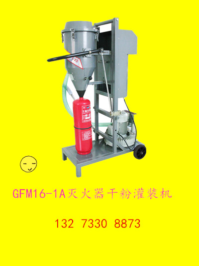 干粉灭火器灌装设备维护保养*
